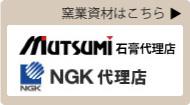NGK代理店 MUTSUMI石膏代理店